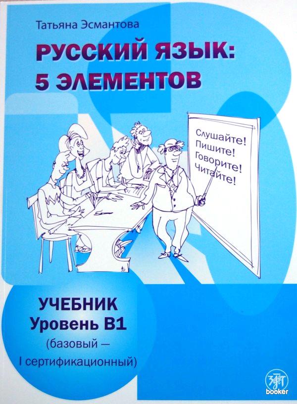 Bon livre de grammaire utilisé à l'institut