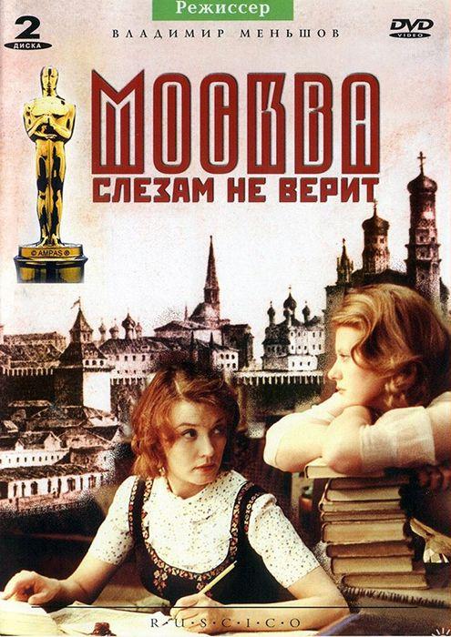 Moscou ne croit pas aux larmes